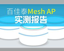 百佳泰Mesh AP实测报告:带您了解构建Mesh Network的关键!
