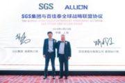 SGS和百佳泰合资成立'百通车联'为车联网产业提供一站式测试认证解决方案