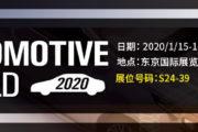 百佳泰诚挚邀请您莅临2020 Automotive World展